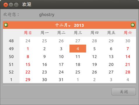 2013-12-04 17:27:04的屏幕截图.png